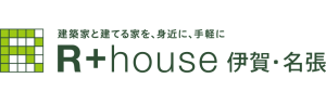 R+house 伊賀・名張