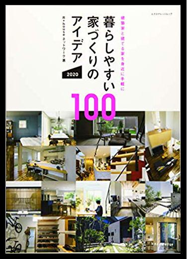 R+house公式ブランドブック